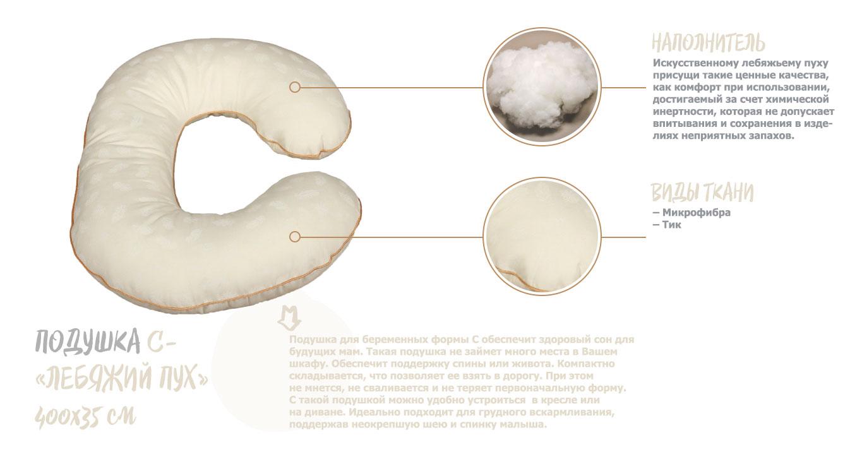 фото подушки для беременных в форме С
