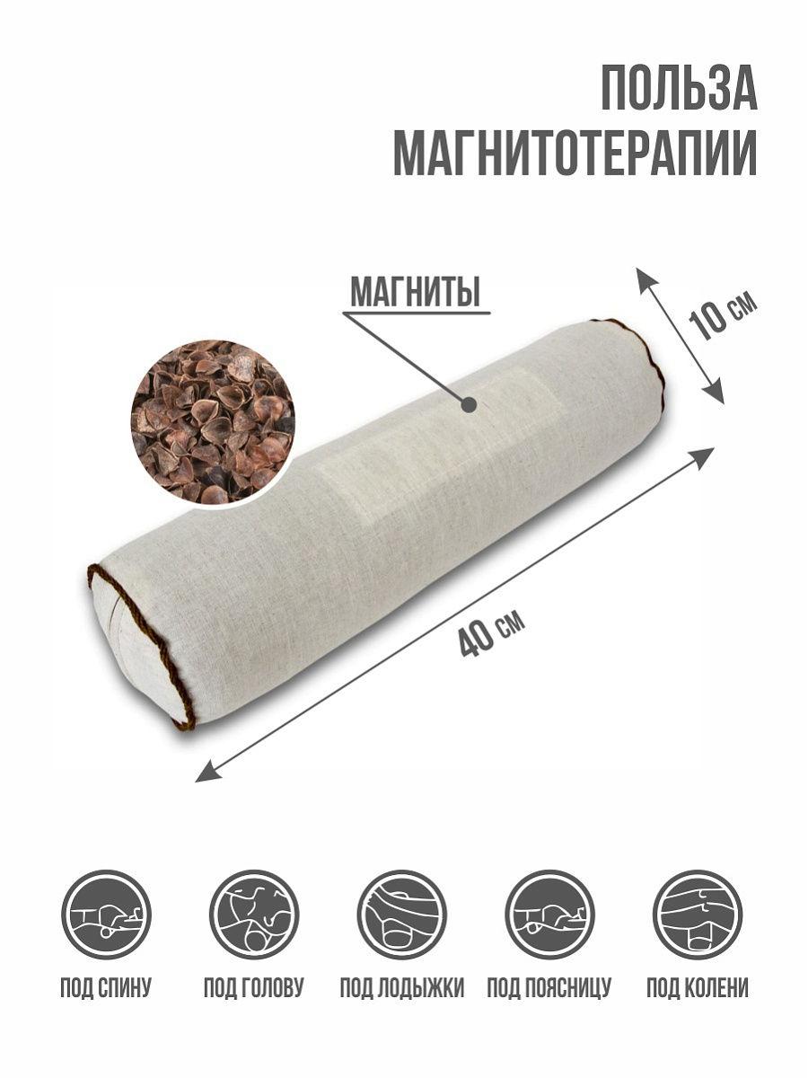 Валик Притяжение с гречневой лузгой и магнитами