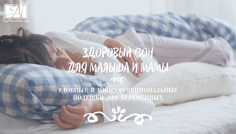 фото подушки для беременных