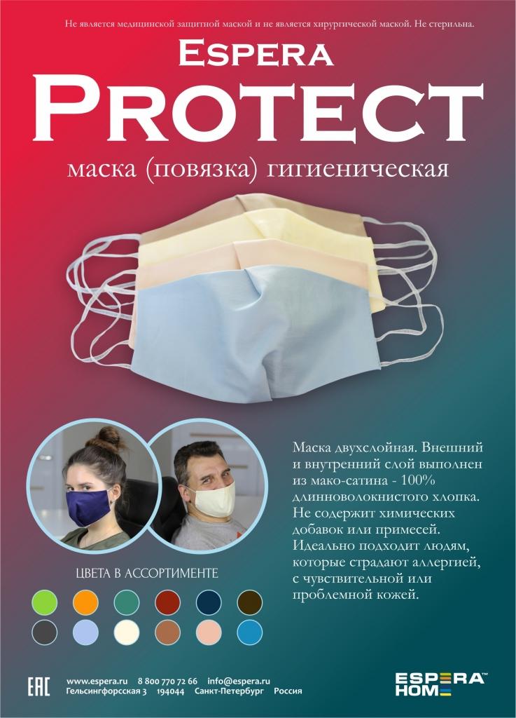 Защитные гигиенические наволочки Espera Home