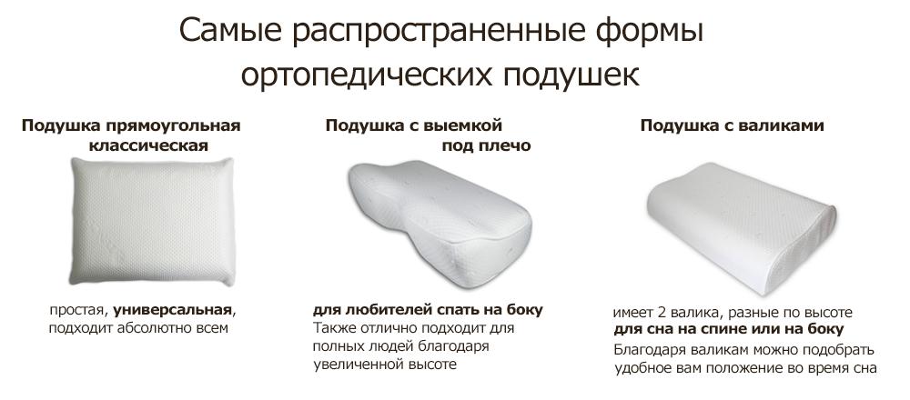 самые распространенные формы ортопедических подушек