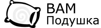 интернет-магазин ВамПодушка