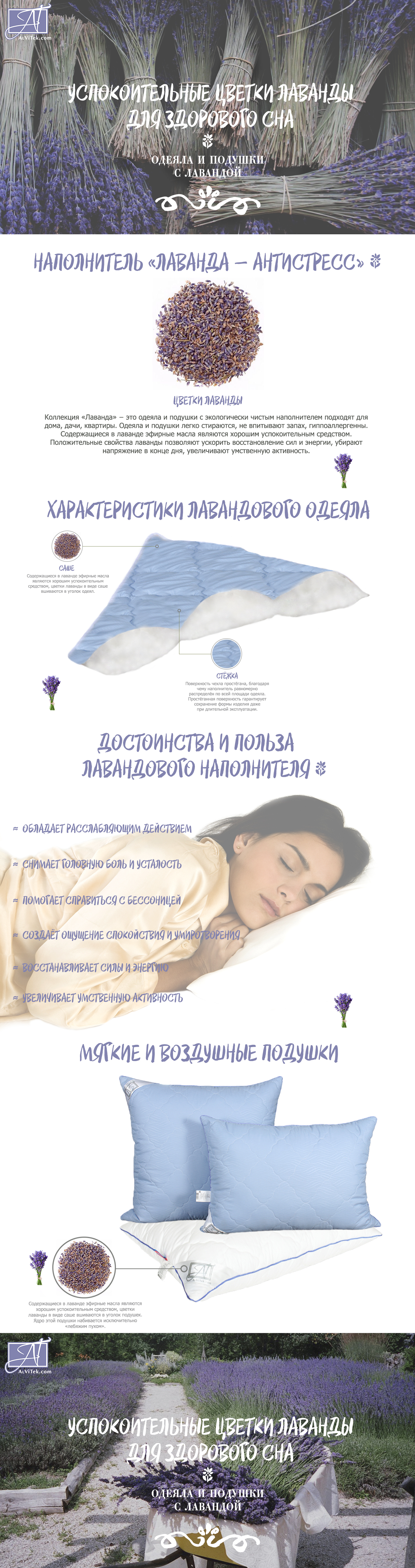 Подушки с лавандой