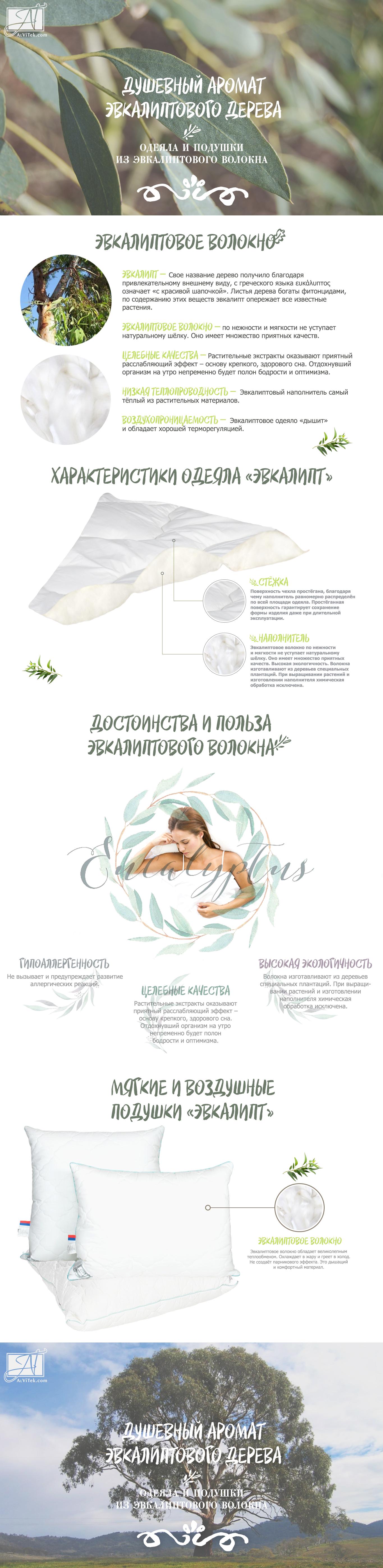 Подушки с волокном эвкалипта